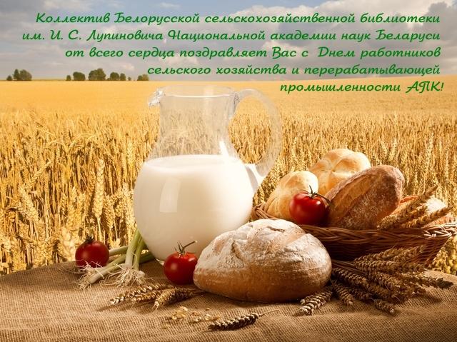 День работников сельского хозяйства и перерабатывающей промышленности агропромышленного комплекса!