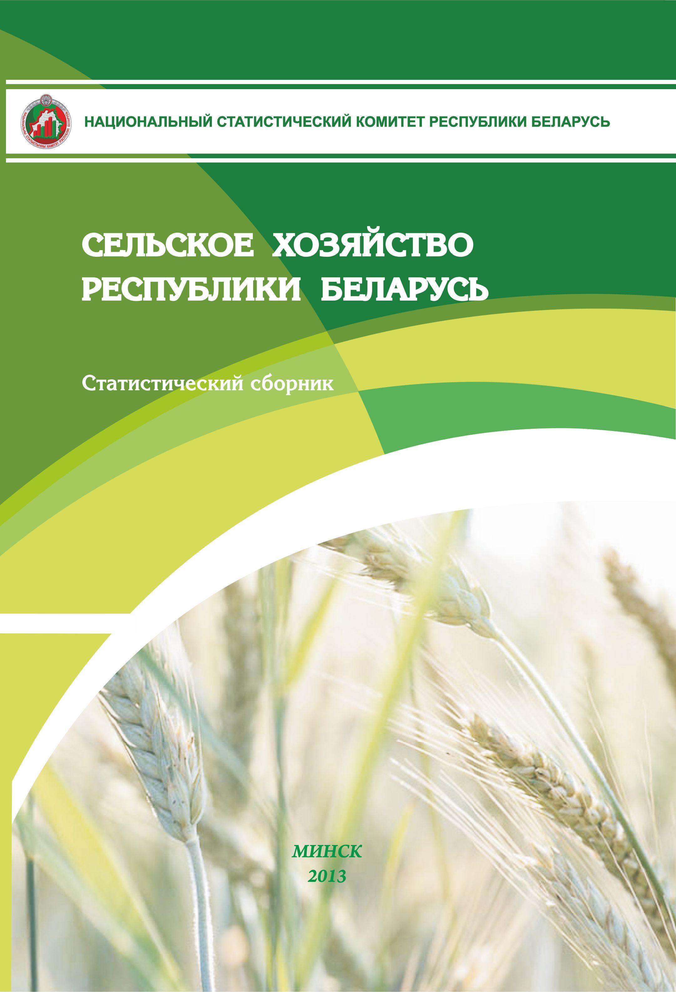 «Сельское хозяйство Республики Беларусь»
